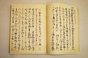 御屋形日記(元禄五年十月十三日条 多久市郷土資料館蔵)