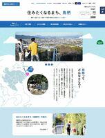 移住促進のためリニューアルした鳥栖市の移住情報サイト