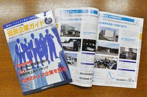 東京商工リサーチが発行した優良企業ガイド。県内12社を紹介している