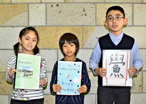 調べる学習コンクール最優秀賞の(左から)澤田桃歩さん、廣津留廉さん、木須勝太さん=伊万里市民図書館
