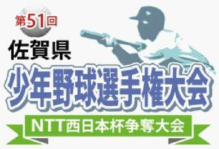 みんなのスポーツジュニア 第51回佐賀県少年野球選手権大会・NTT西日本杯争奪大会
