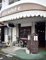 43年間、多くの客に親しまれてきた「コーヒーはしもと」=佐賀市神野東の同店