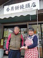 香月餅饅頭店を切り盛りする香月さん夫婦