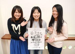 かささぎ祭をPRする、左から佐賀女子短大の山田実子さん、園田夢美さん、森永侑花さん=佐賀市の佐賀新聞社