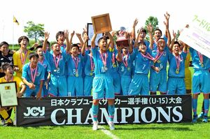 日本クラブユースサッカー選手権で2年ぶり2度目の優勝を果たし、喜び合うサガン鳥栖U-15の選手たち=8月、北海道の幕別町運動公園陸上競技場(十勝毎日新聞社提供)