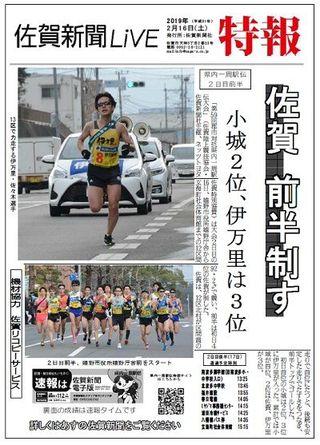 【速報】佐賀市が前半制す 県内一周駅伝2日目