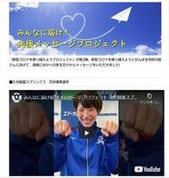 「コロナに勝利!」とグータッチで結束を呼び掛けた久光製薬スプリングスの石井優希選手