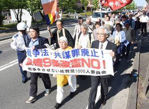 改憲反対を訴えてデモ行進を行った護憲派=佐賀市のメートプラザ佐賀前