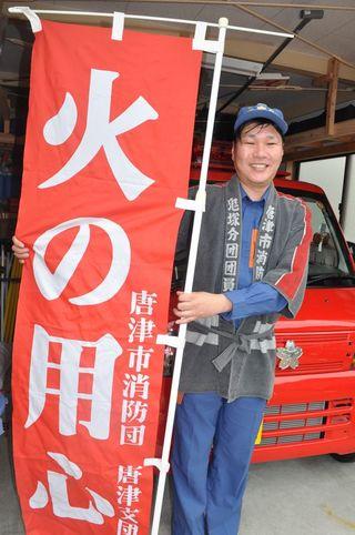 新入団員紹介(11)唐津市消防団唐津支団鬼塚分団 坂本慎平さん 33歳