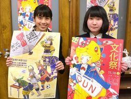 (3)有田工高体育祭のポスターを作った本田琴乃さん(左)と文化祭ポスターを手掛けた瀬崎萌々花さん。「うれしくて互いの作品を褒め合った」と笑い(11日付15面)