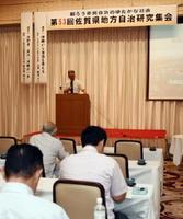 約120人が参加し、沖縄問題を学び、福祉や教育、まちづくりなどについて意見を交わす県地方自治研究集会=武雄市の武雄センチュリーホテル