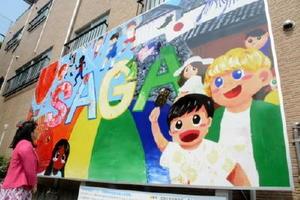 「東京オリンピック開催時の佐賀中心市街地」をテーマに描いた壁画=佐賀市中央本町の玉屋立体駐車場