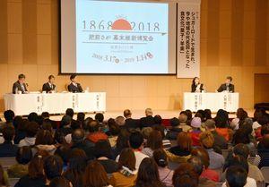 俳優の的場浩司さん(左から3人目)らを迎え開かれたシンポジウム=小城市小城町の「ゆめぷらっと小城」