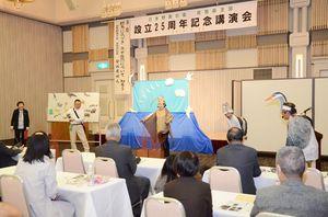 会員による創作劇などを披露した日本野鳥の会佐賀県支部の25周年記念講演会=佐賀市のガーデンテラス佐賀