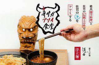 「辛サガアツイ食堂」県庁に期間限定オープン(佐賀市)