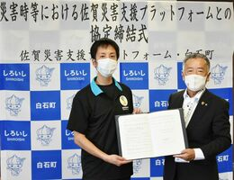 協定を結んだ佐賀災害支援プラットフォームの岩永清邦委員長(左)と田島健一町長=白石町役場