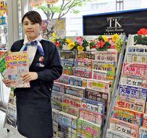 今週末から来週にかけて駆け込み需要が高まるものの、「キャンセルが出るケースもある」という=佐賀市駅南本町の日本旅行佐賀支店