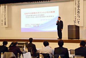 GAP活用のポイントなどについて学んだJA青年部の営農対策研修会=佐賀市のロイヤルチェスター佐賀