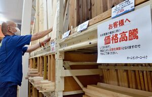 木材価格の高騰で、県内のホームセンターでは値上げに踏み切る動きも出ている=佐賀市南佐賀のホームセンターユートク南佐賀店