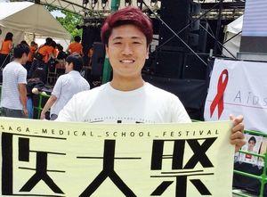復活した「医大祭」の運営委員長として活躍した佐々木亮太さん
