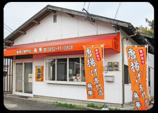 唐揚げ専門店 鳥夢(どりいむ)