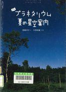 県立図書館のドンどん読書「よむプラネタリウム夏の星空案内…