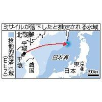 北朝鮮・平城、日本の排他的経済水域、ミサイルが落下したと推定される水域