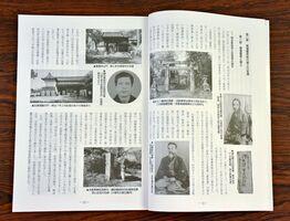 多久市の近現代を特集した「丹邱の里」の新刊