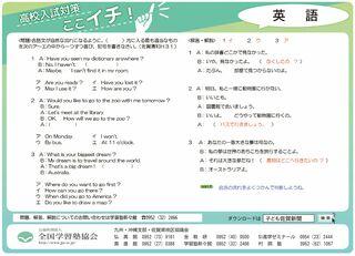 高校入試対策 ここイチ! 英語