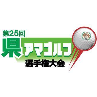 県一目指す決勝大会進出760人 県アマゴルフ