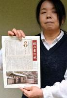 春と秋の「釈菜」に合わせ発行することになった孔子の里の会報「鶴山書院報」