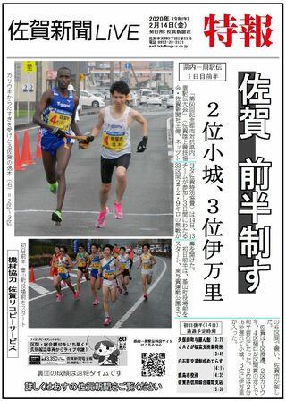 【速報】佐賀市が前半制す 県内一周駅伝第1日