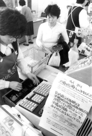 <平成 この日、>消費税スタート=平成元年4月1日(30年前)