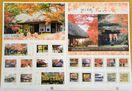 美しい紅葉「九年庵」オリジナル切手 県内郵便局で11日発売