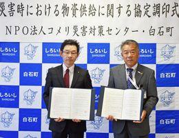 物資供給の協定を結んだ田島町長(右)と古澤常務理事=白石町役場