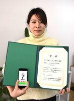 アプリケーションの開発を発案した「コード・フォー・サガ」メンバーの中村公美さん