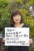 「文化振興に目を向けて」と訴える山口千恵子さん