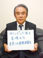 「オリンピック後の経済政策を」と話す今泉利彦さん