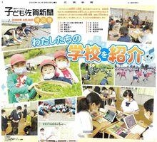 昨年度の子ども佐賀新聞特別号