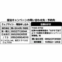 佐賀県観光キャンペーン、22日か…