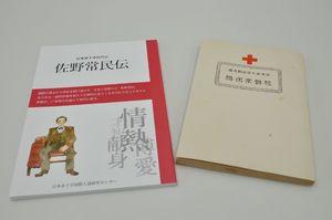 日本赤十字社創立140周年を記念して復刻された佐野常民の伝記(左)。右は昭和に刊行された伝記