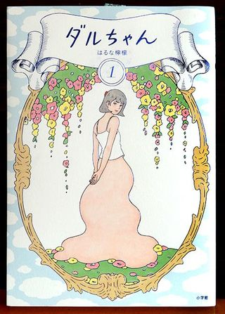 BOOK「ダルちゃん 1」