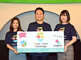 若者集う陶器市企画を アプリ会社と有田町、参加募る