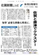 休刊日新聞5月号を発行 新型コロナの県内感染状況、サガン…