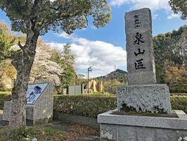 旧有田町の各地区に建てられている石製標柱の一つ(有田皿山 泉山区銘)