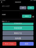 列車内の放送を自動化するアプリ画面のイメージ=JR九州提供