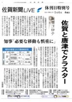 休刊日新聞5月号を発行 新型コロ…