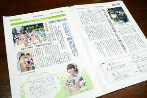 「佐女短新聞」誌面