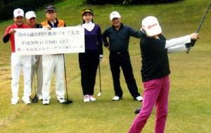 ゴルフ  第8回(H28年)鍋島校区親善ゴルフ大会 参加者