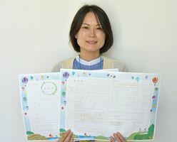佐賀県とゼクシィが共同で作成したご当地婚姻届=佐賀県庁